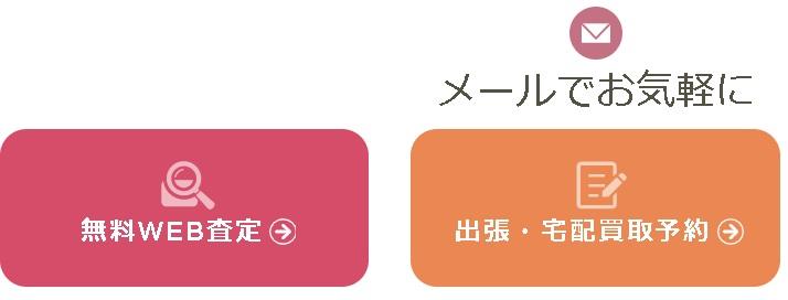 福ちゃん申込方法解説