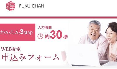 福ちゃんトップ画像