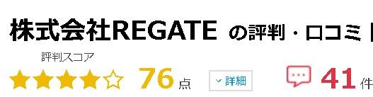 運営元REGATE評価