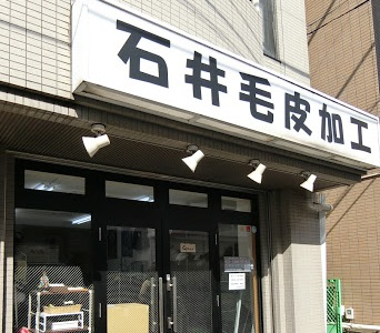 毛皮石井の店舗写真